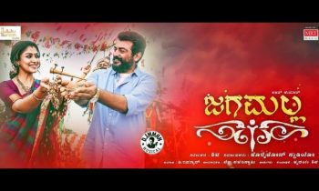Jagamalla 1st Day Box Office Collection